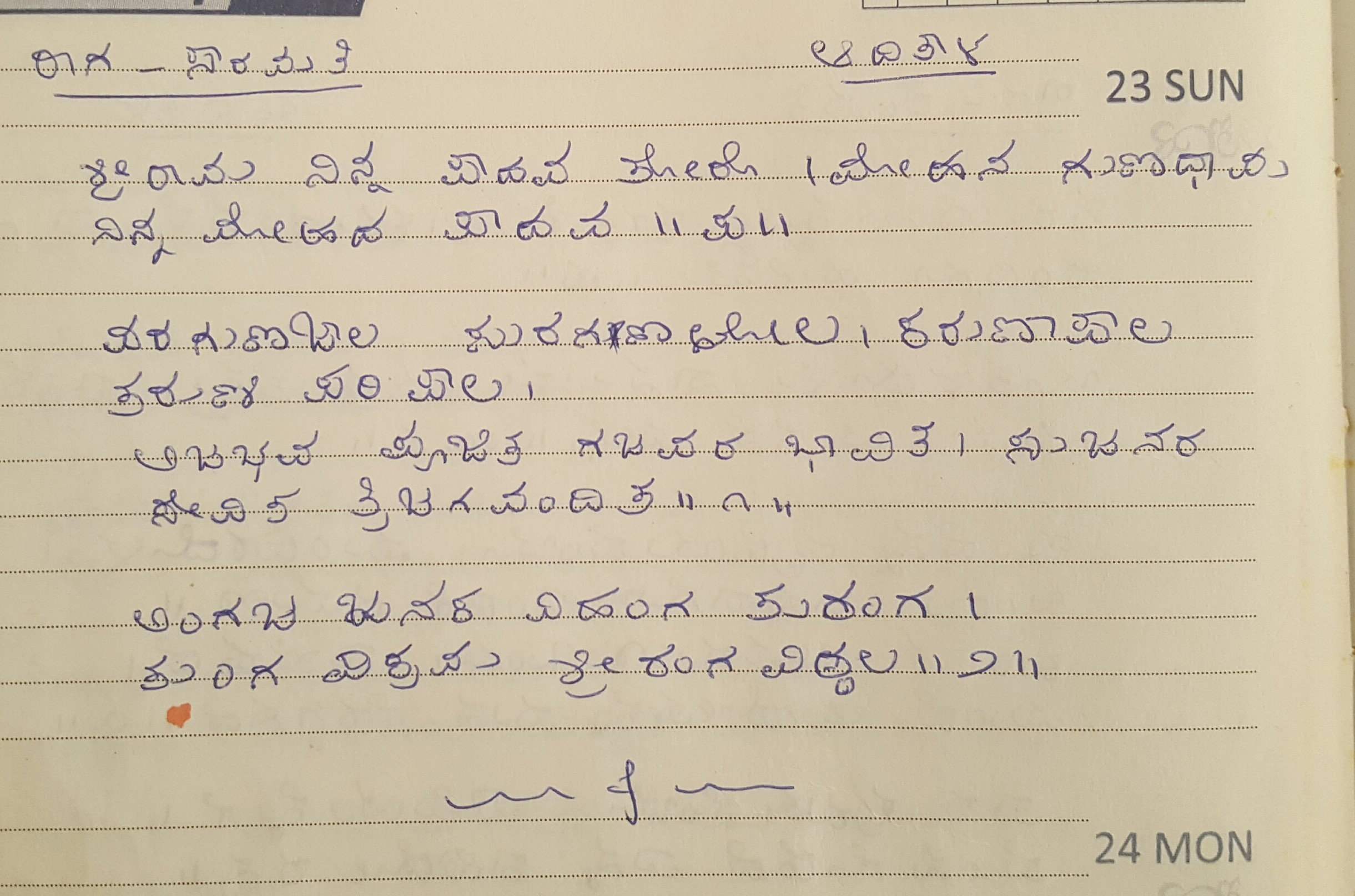 Tamil Songs Lyrics: Paatu Paadava Paarthu Pesava - Thaen ...