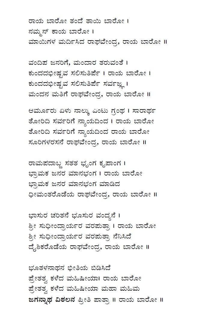 Pavan Guru Mp3's and CD's with mantra meaning, lyrics ...