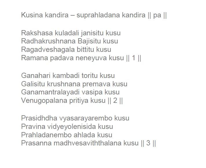 Paavana Guru pavana pura Chords - Chordify