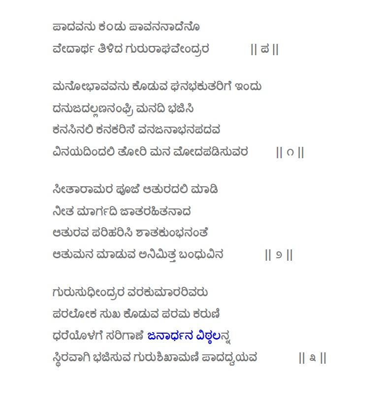 Lyric of Malayalam song Paavana Guru - indiankalakar.com